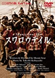 スワロウテイル [DVD]