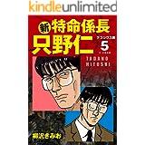 新・特命係長 只野仁 デラックス版 5