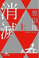 消滅 VANISHING POINT (上) (幻冬舎文庫) Kindle版