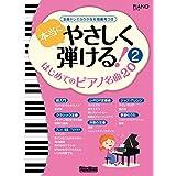 本当にやさしく弾ける! はじめてのピアノ名曲20 (2) 全曲ドレミふりがな&指番号つき (ピアノスタイル)