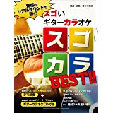 驚愕のリアルサウンドで弾く! スゴいギターカラオケ スゴカラBEST!! 【デモ演奏+ギターカラオケCD付き】
