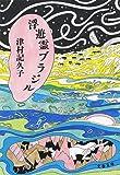 浮遊霊ブラジル (文春文庫)