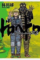 ドロヘドロ(23) (IKKI COMIX) Kindle版