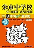426栄東中学校(B・東大II) 2020年度用 3年間スーパー過去問 (声教の中学過去問シリーズ)