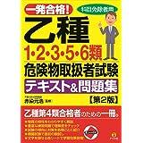 一発合格! 乙種第1・2・3・5・6類危険物取扱者試験テキスト&問題集 第2版