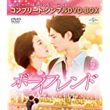 ボーイフレンド BOX2(コンプリート・シンプルDVD‐BOX5,000円シリーズ)(期間限定生産)