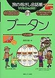旅の指さし会話帳81 ブータン(ゾンカ語) (旅の指さし会話帳シリーズ)