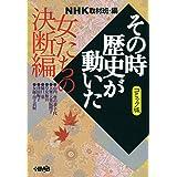 NHK「その時歴史が動いた」コミック版 女たちの決断編 (ホーム社漫画文庫)