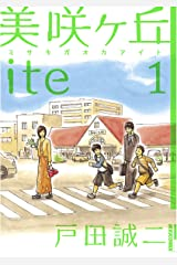 美咲ヶ丘ite(1) Kindle版