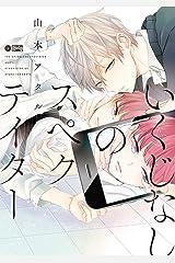 いくじなしのスペクテイター (シトロンコミックス) Kindle版