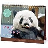 2021年 シャンシャン(卓上)カレンダー 1000115895 vol.037
