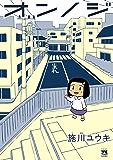 オンノジ (ヤングチャンピオン・コミックス)