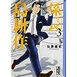 係長 島耕作(3) (講談社漫画文庫)