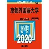 京都外国語大学 (2020年版大学入試シリーズ)