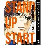 スタンドUPスタート 2 (ヤングジャンプコミックスDIGITAL)