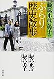 藤原正彦、美子のぶらり歴史散歩 (文春文庫)