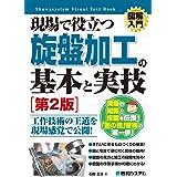 図解入門 現場で役立つ旋盤加工の基本と実技 [第2版] (How-nual図解入門Visual Text Book)