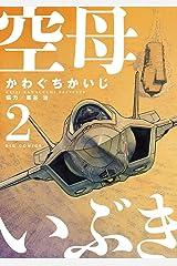 空母いぶき(2) (ビッグコミックス) Kindle版