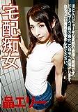 宅配痴女 [DVD]