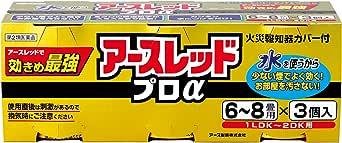 【第2類医薬品】アースレッドプロα [ゴキブリ・ダニ・ノミ用 6-8畳用 10g×3個]
