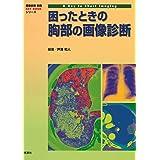 困ったときの胸部の画像診断 (画像診断別冊KEY BOOKシリーズ)