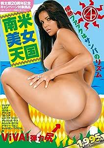 南米美女天国 ~情熱ファックはサンバのリズム~ [DVD]
