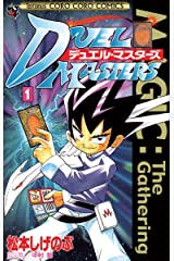 デュエル・マスターズ(1) (てんとう虫コミックス) Kindle版
