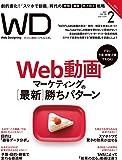 Web Designing 2017年 2月号