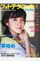フォトテクニックデジタル 2013年 06月号 [雑誌] 雑誌
