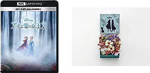 【Amazon.co.jp限定】アナと雪の女王2 4K UHD MovieNEX(日比谷花壇コラボレーション企画 オリジナルオルゴールフラワー付き) [4K ULTRA HD+ブルーレイ+デジタルコピー+MovieNEXワールド] [Blu-ray]