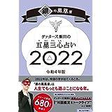 ゲッターズ飯田の五星三心占い 2022 銀の鳳凰座