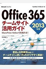 Office 365 チームサイト活用ガイド 2013年版 SharePoint Onlineで情報共有! Kindle版
