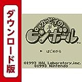 カービィのピンボール [3DSで遊べるゲームボーイソフト][オンラインコード]