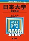 日本大学(芸術学部) (2020年版大学入試シリーズ)