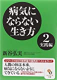 病気にならない生き方 2 実践編 (サンマーク文庫)