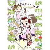 セブンティドリームズ 3 (BUNCH COMICS)