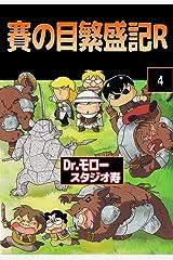 賽の目繁盛記R 4巻 Kindle版