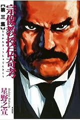 宗像教授伝奇考 (3) Kindle版