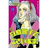 白鳥麗子でございます!(2) (Kissコミックス)