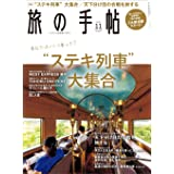 旅の手帖 2021年11月号[雑誌]