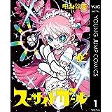 スーサイドガール 1 (ヤングジャンプコミックスDIGITAL)