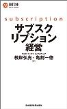 サブスクリプション経営 (日本経済新聞出版)