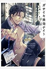 ガチイキ挑発ナイト【Kindle限定特典付き】 (JUNEコミックス;ピアスシリーズ) Kindle版