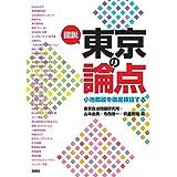 図説 東京の論点—小池都政を徹底検証する