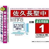 佐久長聖中学校【長野県】 H24年度用過去問題集1(H23+模試)