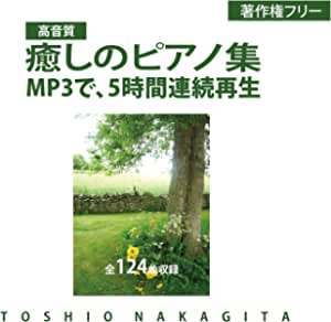 【連続再生CD 5時間】癒しのピアノBGM 中北利男 高音質MP3集【著作権フリー】jasrac申請不要