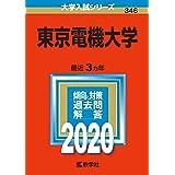 東京電機大学 (2020年版大学入試シリーズ)
