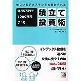 忙しいビジネスマンでも続けられる 毎月5万円で7000万円つくる積立て投資術 (アスカビジネス)