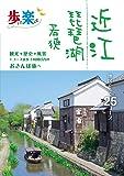 歩いて楽しむ近江 琵琶湖 若狭 (諸ガイド)