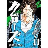 新装版 クローズ 11 (少年チャンピオン・コミックス エクストラ)